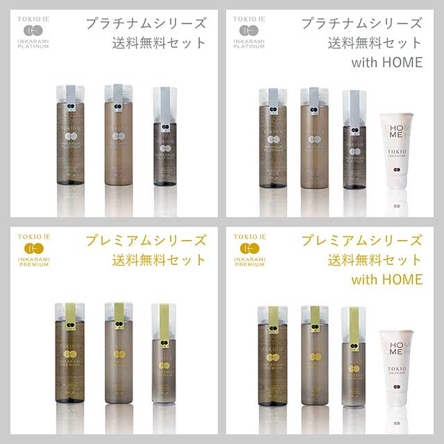 【owls cosme会員様限定】TOKIO IE 送料無料セット