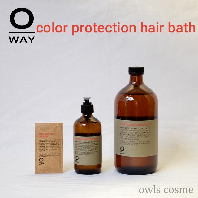 O-way カラープロテクションヘアバス(シャンプー)