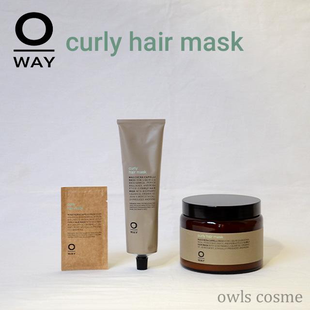 O-way カーリーヘアマスク(トリートメント)