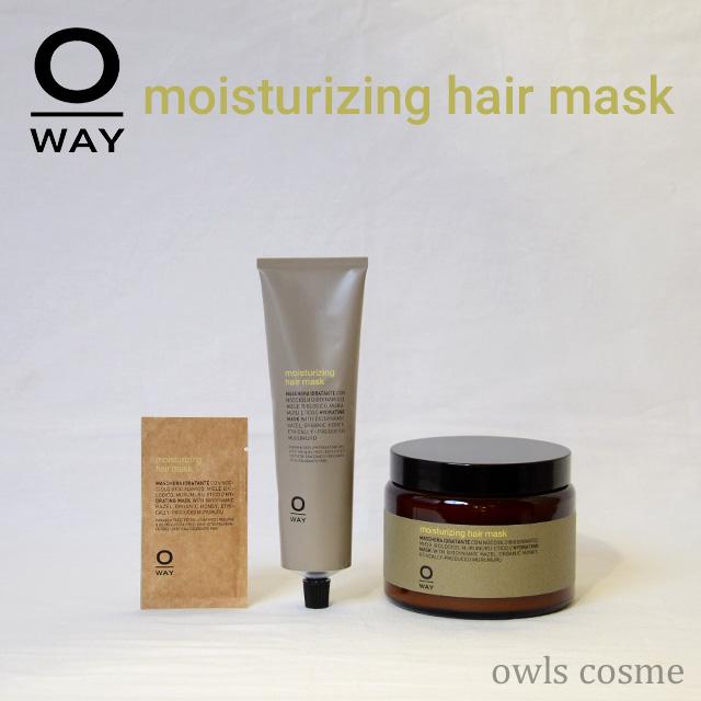 O-way モイストヘアマスク(トリートメント)